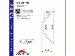 ハリケーン GSX400インパルス ハンドル関連パーツ POLICE 2型 ハンドルセット クロームメッキ