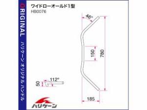 ハリケーン GSX400インパルス ハンドル関連パーツ ワイドローオールド1型 ハンドルセット クロームメッキ