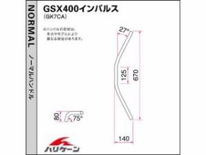 ハリケーン GSX400インパルス ハンドル関連パーツ 300シックスベンド ハンドルセット(クロームメッキ)