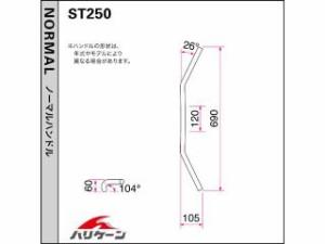 ハリケーン ST250 ハンドル関連パーツ ヨーロピアン1型 ハンドルセット ブラック