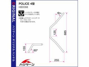 ハリケーン エストレヤ ハンドル関連パーツ POLICE 4型 ハンドルセット(クロームメッキ)