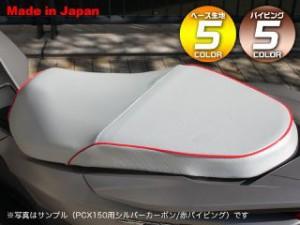 バイクブロス アクシス90(3VR)用 カスタムシートカバー(エンボスブラック) パイピングカラー:白