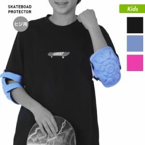 【送料無料】 肘用 スケートボード プロテクター キッズ SB08-71 スノボー 怪我防止 スノーボード エルボーパッド スケボー ジュニア 子