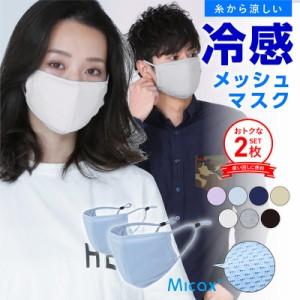【送料無料】  2枚セット 冷感 おしゃれ マスク 夏用 夏マスク メッシュマスク 接触冷感 ひんやり 冷感マスク スポーツマスク UVカット