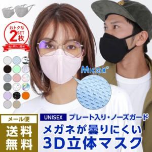 3D立体マスク めがね 曇らない マスク 洗える 息がしやすい 小顔効果 おしゃれ 大人用 子供用 小さめ 大きめ 立体的 PAA-89M_2p
