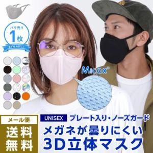 マスク 冷感 洗える カラーマスク 布マスク 呼吸が楽  無地 小顔 立体 メイクが付きにくい アウトドア 小さめ 大きめ 子ども用 大人用 血