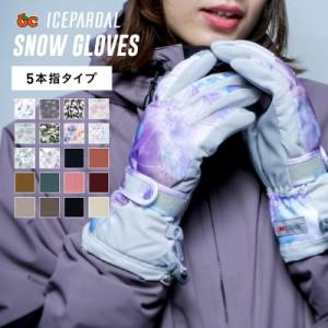 【送料無料】 スノーボード ウェア  レディース グローブ スノボ スキーグローブ 手袋 5本指インナー 女 大人用 ICEPARDAL IG-85