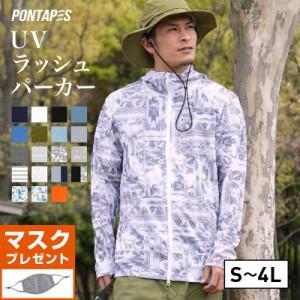 【送料無料】 ラッシュガード メンズ 水着 パーカー 長袖 UPF50+ UV UVカット ラッシュパーカー UVパーカー 大きいサイズ サーフパンツ