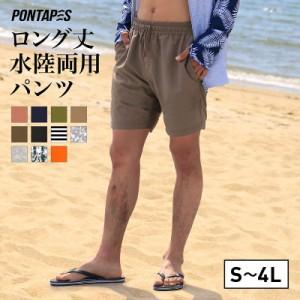 送料無料 サーフパンツ メンズ ロング丈 キャンプ 水着 海パン アウトドア パンツ 大きいサイズ サーフショーツ  ボードショーツ カッコ