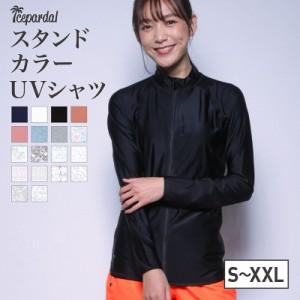 透けない白 接触冷感 ラッシュガード レディース フードなし 水着 体型カバー ネコポス対応 スタンドカラー 長袖 UPF50+ UV UVカット ラ