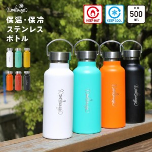 【送料無料】 namelessage ネームレスエイジ 保温保冷 ドリンクボトル 500ml 5PV-BTA500 真空二重構造 水筒 ステンレス 魔法瓶 アウトド