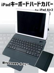 【iPad Air2専用】 Bluetooth3.0搭載 キーボード一体型ケース MicroUSB充電式 ハードカバー スタンド機能