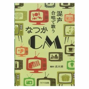 北川昇 混声合唱で歌う なつかCM カワイ出版