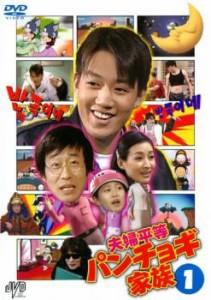 夫婦平等 パンチョギ家族 全5枚 第1話最終話 中古DVD 全巻セット レンタル落ち