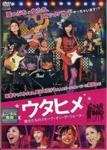 ウタヒメ 彼女たちのスモーク・オン・ザ・ウォーター 中古DVD レンタル落ち