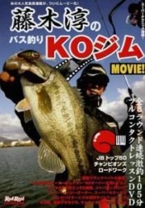 cs::藤木淳のバス釣り KOジムMOVIE! 中古DVD