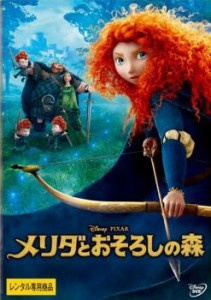 メリダとおそろしの森 中古DVD レンタル落ち