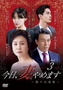 今日、妻やめます 偽りの家族 3(第5話、第6話)【字幕】 中古DVD レンタル落ち