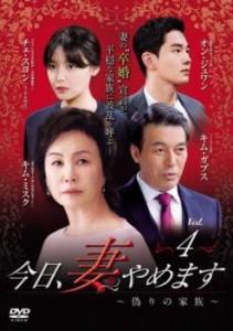 今日、妻やめます 偽りの家族 4(第7話、第8話)【字幕】 中古DVD レンタル落ち