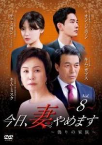 今日、妻やめます 偽りの家族 8(第15話、第16話)【字幕】 中古DVD レンタル落ち