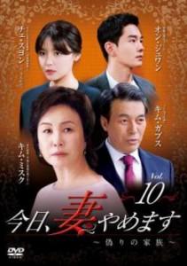 今日、妻やめます 偽りの家族 10(第19話、第20話)【字幕】 中古DVD レンタル落ち