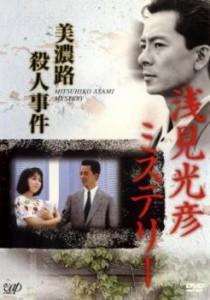 cs::浅見光彦ミステリー 美濃路殺人事件 中古DVD レンタル落ち