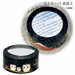 ルーペW 虫眼鏡 拡大鏡 ルーペ 3倍 LED ライト付き LED 卓上ルーペ ふくろう 黒 16415