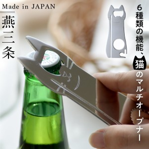 栓抜き 小型 オープナー スリム かわいい 猫 グッズ ネコ 瓶 ビン びん 蓋 フタ ふた キャットマルチオープナー A-77118 キッチンツール