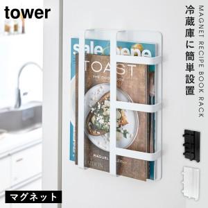冷蔵庫 マグネット ファイル ラック 冷蔵庫サイドラック マグネット レシピラック tower マグネット冷蔵庫サイドレシピラック タワー 白