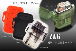 ガスライターW アウトドア用WガスライターWターボライター ガスライター ZAG 362-0001 シースルー黒 父の日 ギフト