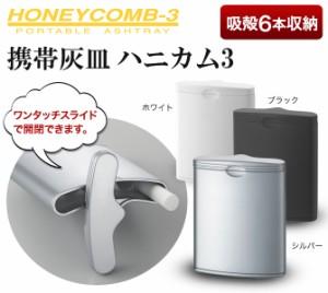 携帯灰皿W 携帯灰皿 ハニカム 3 ホワイト 591-2001