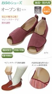 腫れ・むくみがあってもゆったり履ける靴W 靴W 介護靴(ディサービス・施設・院内用)W靴W介護シューズ リハビリシューズ 介護靴 室内用