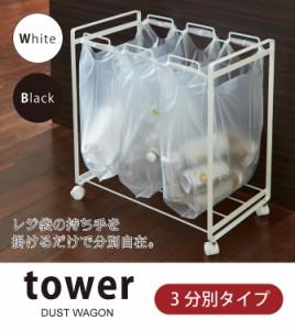 ごみ箱W 収納グッズW towerW ホワイトW収納グッズWゴミ箱 分別 キッチン レジ袋 ごみ箱 おしゃれ ダストボックス 分別ダストワゴン タワ