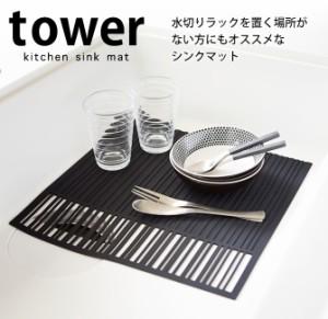 シンクマット 水切りマット シリコン キッチンシンクマット タワー ブラック 02603 TOWER特集