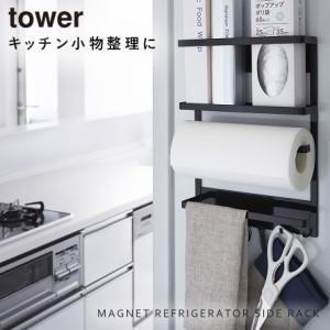 towerW キッチン 収納ラック マグネット冷蔵庫サイドラック タワー TOWER