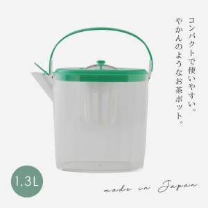 キッチン用品W 便利なキッチン用品W 麦茶ポット 耐熱 冷水ポット 日本製 茶こし付き らくっ茶