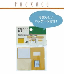 ステーショナリーW 色紙WステーショナリーW色紙 寄せ書き 追加カード 学校カード 教室 AR0819117