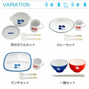 ベビー・キッズW 食器セットW moz エルク 食器セット 北欧デザイン 子供食器 子供用食器 ランチセット 50145