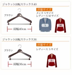 レディースXS・Swowma ハンガーW スーツ・ジャケット用WハンガーWハンガー ジャケットハンガー ジャケット用 肩幅36cm ハンガー BestL