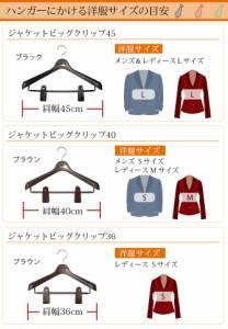 ハンガーW メンズS・Mwowma スーツ・ジャケット用W ハンガー ジャケットハンガー ジャケット用 肩幅40cm ハンガー BestLine ベストライ