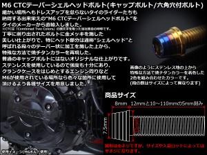 M6×95mm ステンレス テーパー シェル キャップボルト クランクケース等エンジン周りに ゴールド/焼チタンカラー TB0924