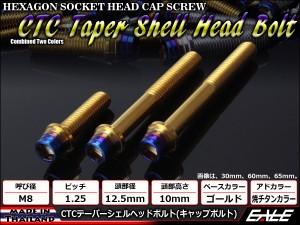 M8×25mm ステンレス テーパー シェル キャップボルト フレームやブレーキ周りに ゴールド/焼チタンカラー TB0931