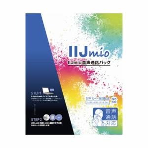 """""""IIJ IM-B043 IIJmio 音声通話パック"""""""