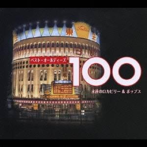 送料無料 (オムニバス)/ベスト・オールディーズ 100 永遠のロカビリー&ポップス 【CD】