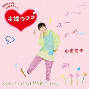山田花子/□全国の主婦を応援するうた□ 主婦ウフフ♪ 【CD+DVD】