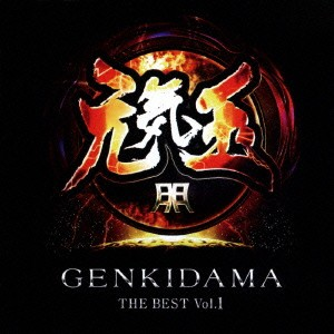 """(V.A.)/元気玉 GENKIDAMA THE BEST vol.1 【CD】"""