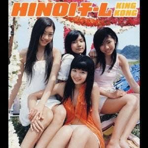"""""""HINOIチーム/KING KONG 【CD+DVD】"""""""
