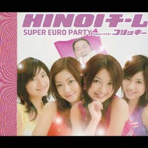 """HINOIチーム/SUPER EURO PARTY Supported by コリッキー 【CD】"""