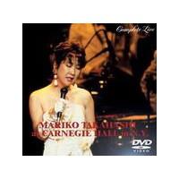 高橋真梨子/MARIKO TAKAHASHI at CARNEGIE HALL N.Y. COMPLETE LIVE 【DVD】