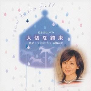 """""""大橋未歩/大切な約束 【CD】"""""""
